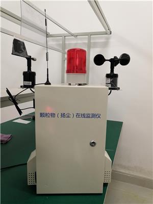 大慶揚塵監測儀廠家 大氣環境在線監測系統
