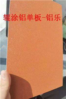 北安輥涂石紋鋁單板廠家