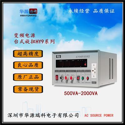 深圳華源變頻電源HY9001   1KVA 0-300V