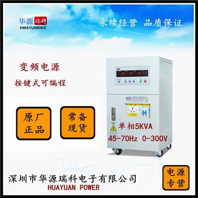 深圳華源變頻電源HY8005電源  按鍵可編程5KVA