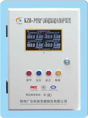 儲氣罐*溫*壓保護裝置 支持國貨