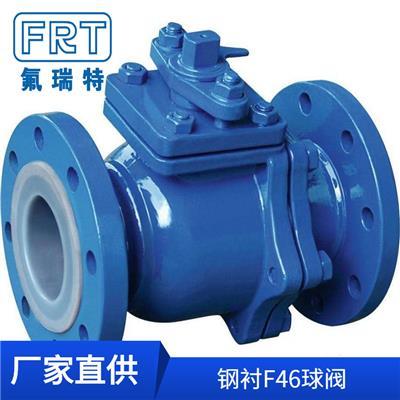 鋼襯F46球閥 襯氟球閥 生產廠家
