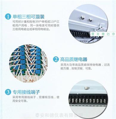 西安學校宿舍39路電表_泰安集中式多用戶電表廠家價格