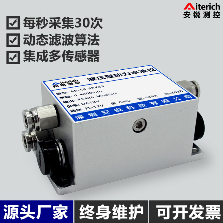 安銳測控靜力水準儀AR-SS-SZY02 **自動化監測系統水平儀室外工程測量儀器