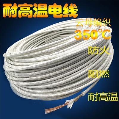 型號齊全 GN500-02耐火線  350度  16平方