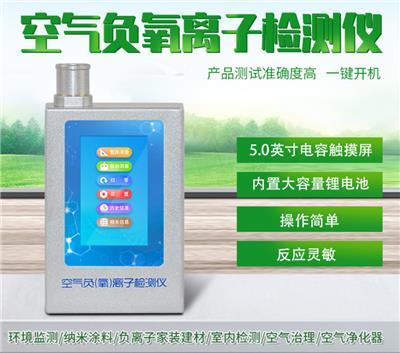 瑞華電子供應RH-FY5?多功能環境負氧離子檢測儀