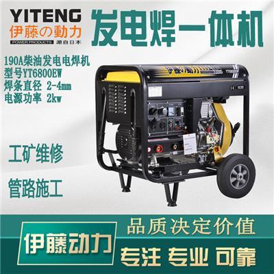 手推車式柴油自發電焊機伊藤YT6800EW