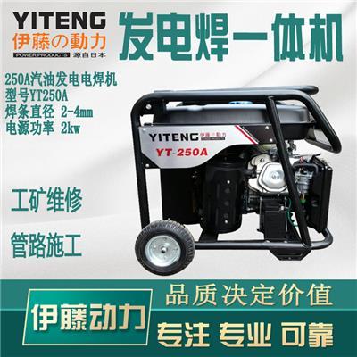250A手推車式汽油自發電焊機伊藤YT250A