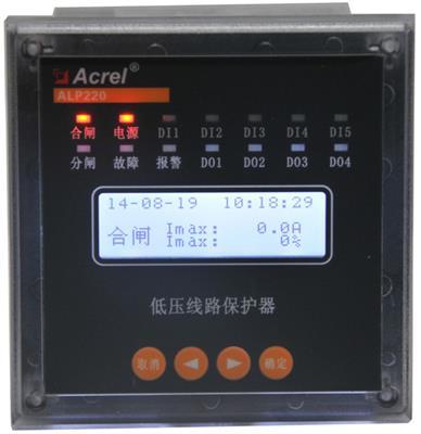 安科瑞低壓線路保護裝置