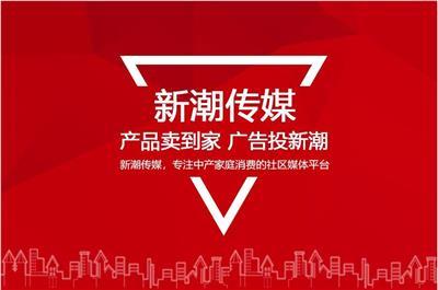 南京電梯廣告-南京新潮傳媒有限公司