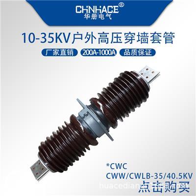 35KV高壓穿墻套管CWBCWLBCWW 40.4KV 200-4000A 陶瓷工廠**