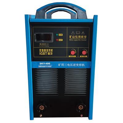 陜西礦山用三電壓逆變式手工焊機SKY-400A
