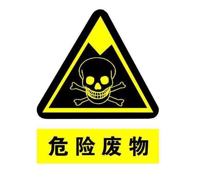 危險廢物如何鑒定 進口固廢鑒別 鑒別機構