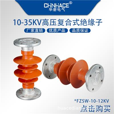 CHNHACE高壓復合式支柱絕緣子銅排支撐絕緣子FZSW-10-12KV/4 5硅膠支柱工廠**