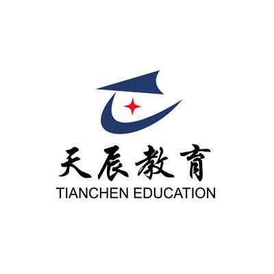 東莞市天辰教育科技有限公司