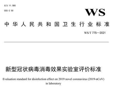 WS/T 775-2021 新型guan狀病毒消毒效果實驗室評價標準全文及檢測服務