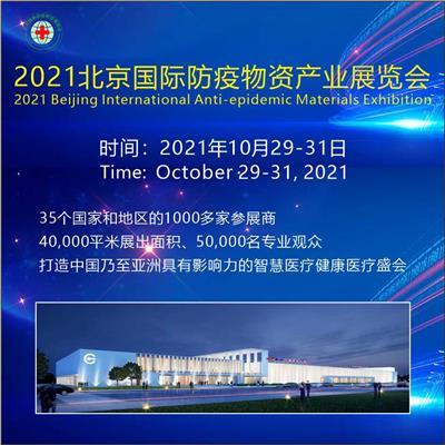 2021北京*博覽會