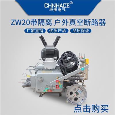 華冊供應 戶外柱上真空斷路器 帶智能帶隔離 ZW20高壓真空斷路器工廠**品質保證