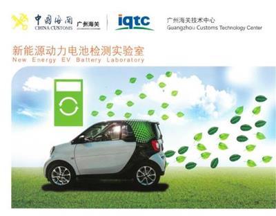 廣州海關技術中心輕工實驗室電池檢測服務