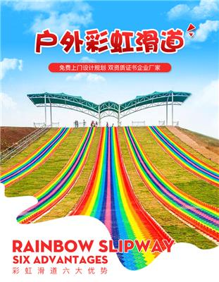 七彩滑梯安裝圖紙  彩虹滑道生產  旱雪滑道設備