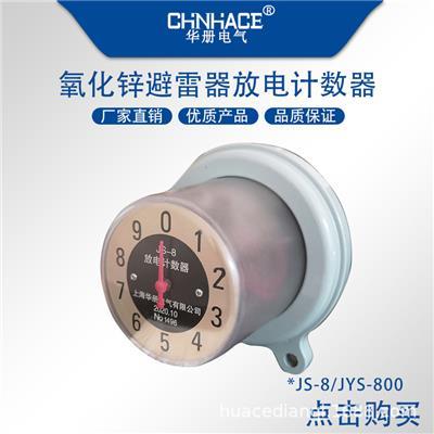 CHNHACE戶外氧化鋅避雷器放電計數器JS-8 JYS-800避雷器計數器供應