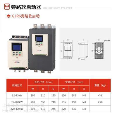 上海公久GJR2-75KW電機破碎機軟啟動柜在線式軟啟動器內置無需旁路交流接觸器啟動