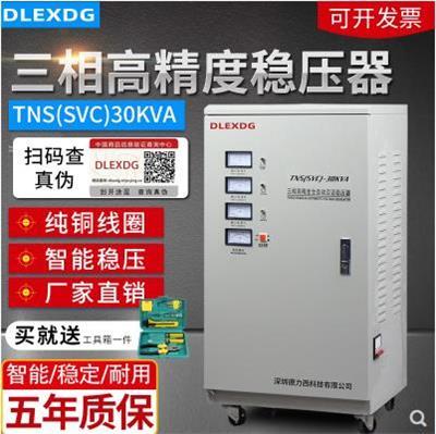 畢節鴻寶穩壓器電源**穩壓器價格