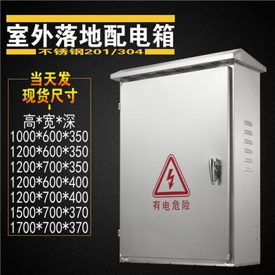 定做戶外落地配電箱304不銹鋼路燈照明控制柜防雨網絡設備端子箱