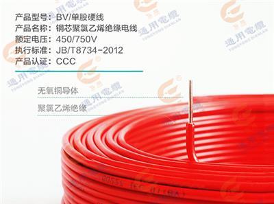BV銅芯硬電線
