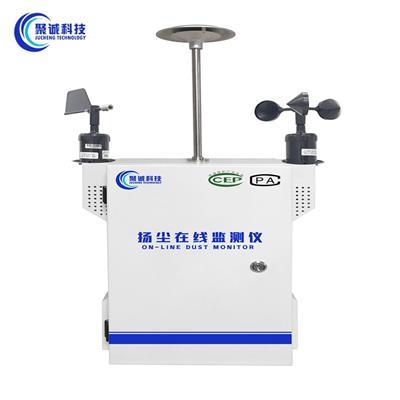 石家莊噪音揚塵監測儀電話 揚塵 監測系統