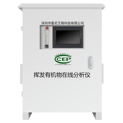 霍尼艾格HNAG6200-VOCs 在線式VOCs氣體檢測儀 工業高溫廢氣預處理系統