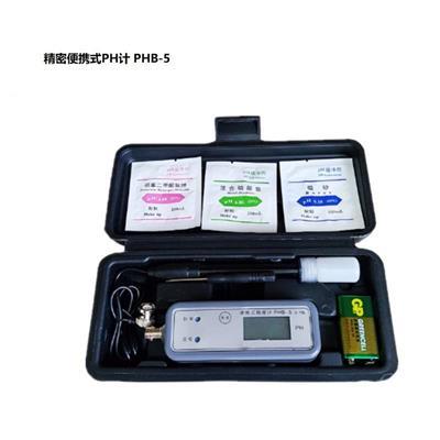 便攜式PH計 PHB-5型 精密便攜式PH計 數字顯示 溫度手動補償 PH計
