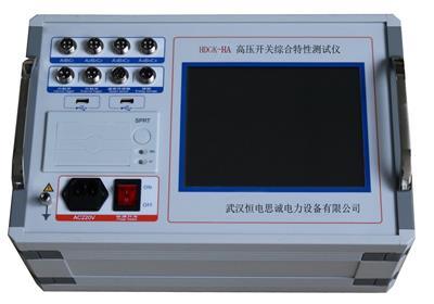 HDGK高壓開關特性綜合測試儀