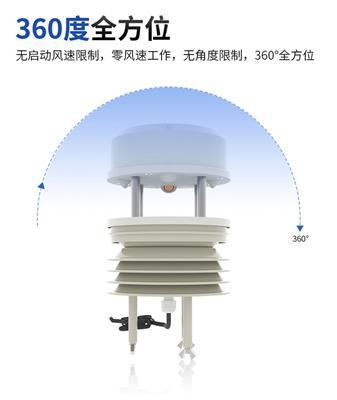 建大仁科 超聲波風速風向傳感器 風速風向儀