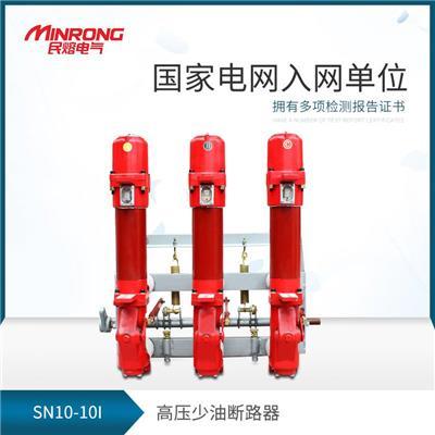 斷路器 智能斷路器 直流斷路器 民熔 SN10 10I 630 戶內 高壓少油斷路器 浙江 廠家**