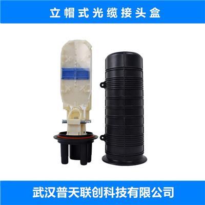 光纜接續盒 立帽式 24芯 48芯 96芯 144芯 直埋 管道 架空 光纖接頭盒