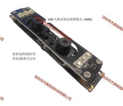 深圳廠家**機器人攝像頭模組全國包郵200DR-E
