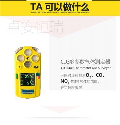 北京卓安礦用氣體檢測儀四合一CD4型炮灰氧氣氮氧化物報警測定器