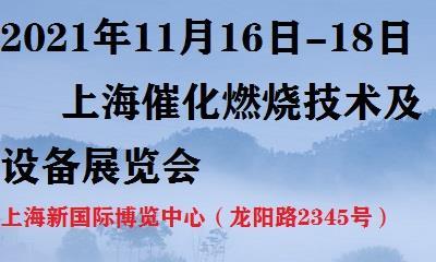 2021上海催化燃燒及廢氣治理展覽會