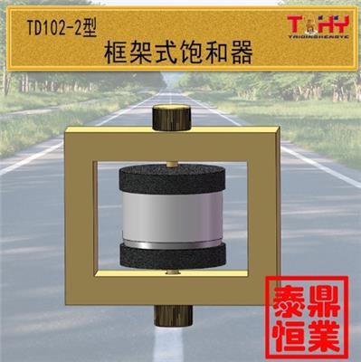 天樞星TD102-2型框架式飽和器
