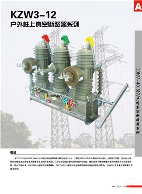 戶外真空斷路器ZW3-12 高壓真空斷路器ZW12-12