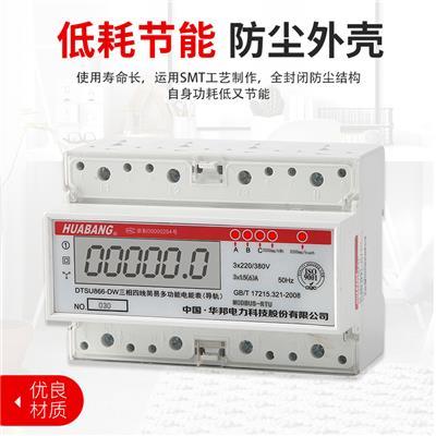 北京 導軌式電能表選型方案 1997協議