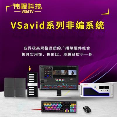 偉視VSavid非線性編輯系統