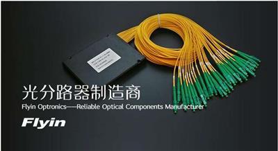 電信級廠家可定供微型分路器0.9mm光纖g657a1一分二迷你型分光器