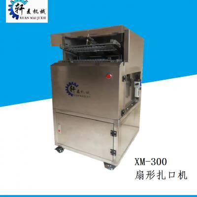 【廠家熱推】江蘇軒麥機械供應XM-350扇形扎口機 可替代10人工作量