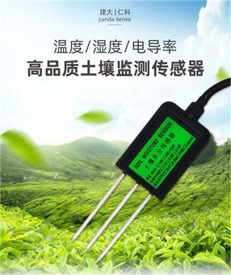 建大仁科土壤溫濕度傳感器485**農業大棚土壤水分變送器電導率4-20mA**土壤溫度/水分/電導率 RS485輸出