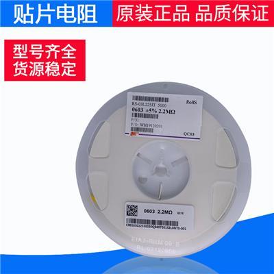 風華平面片狀貼片電阻 0603 2.2M 精度5% RS-03L225JT 廠家供貨