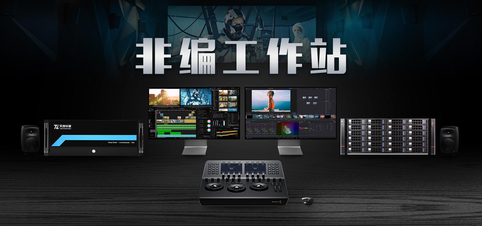 天創華視TC-VS系列融合媒體制作系統
