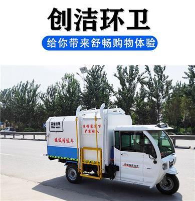 垃圾車 電動環衛垃圾車 垃圾清理轉運車