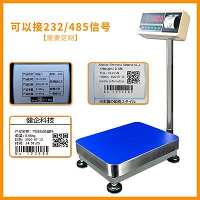 打印電子秤100KG不干膠打印自定義電子臺秤條型碼二維碼標簽秤